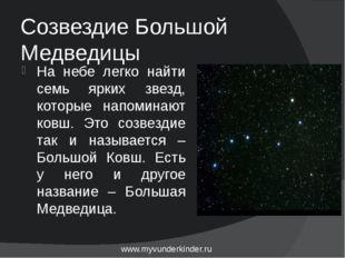 Созвездие Большой Медведицы На небе легко найти семь ярких звезд, которые нап