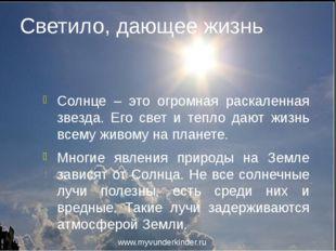 Светило, дающее жизнь Солнце – это огромная раскаленная звезда. Его свет и те