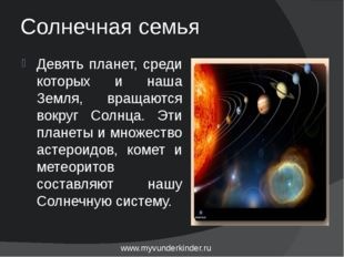 Солнечная семья Девять планет, среди которых и наша Земля, вращаются вокруг С