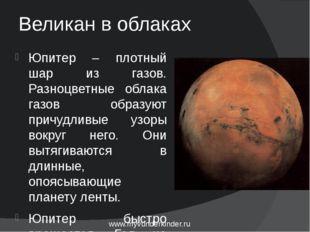 Великан в облаках Юпитер – плотный шар из газов. Разноцветные облака газов об