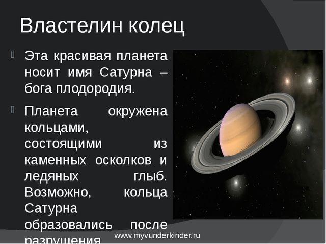 Властелин колец Эта красивая планета носит имя Сатурна – бога плодородия. Пла...