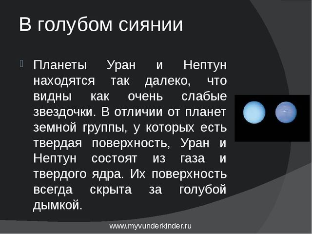 В голубом сиянии Планеты Уран и Нептун находятся так далеко, что видны как оч...