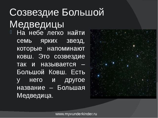 Созвездие Большой Медведицы На небе легко найти семь ярких звезд, которые нап...