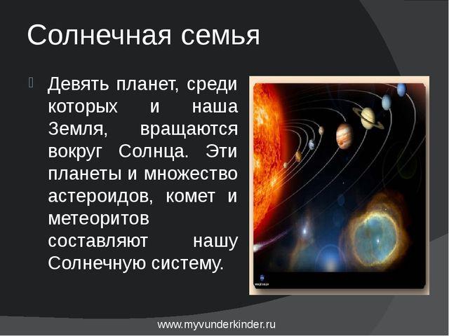 Солнечная семья Девять планет, среди которых и наша Земля, вращаются вокруг С...
