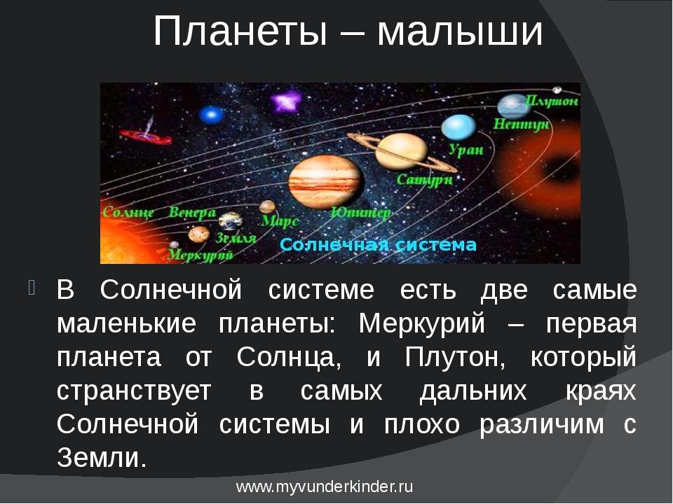 Планеты – малыши В Солнечной системе есть две самые маленькие планеты: Меркур...