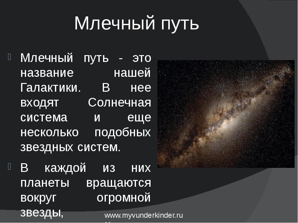 Млечный путь Млечный путь - это название нашей Галактики. В нее входят Солнеч...