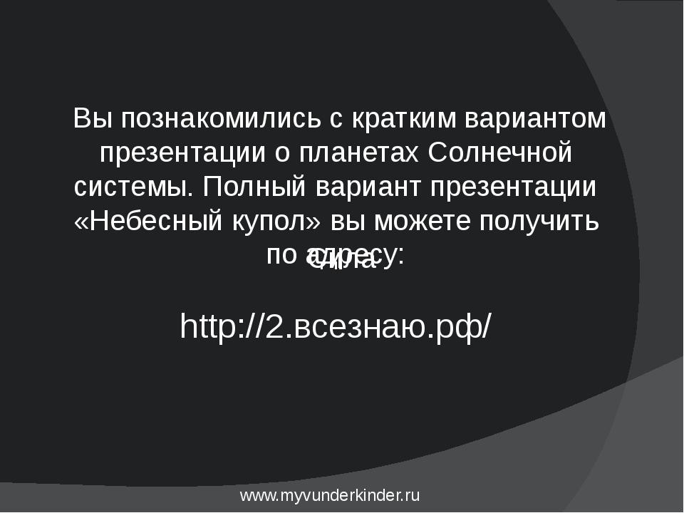 www.myvunderkinder.ru Сила Вы познакомились с кратким вариантом презентации...