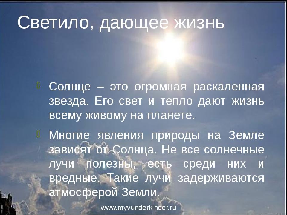 Светило, дающее жизнь Солнце – это огромная раскаленная звезда. Его свет и те...