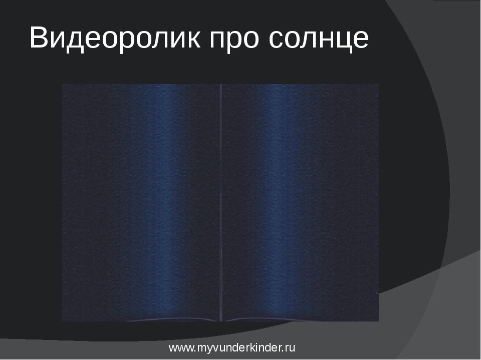 Видеоролик про солнце www.myvunderkinder.ru
