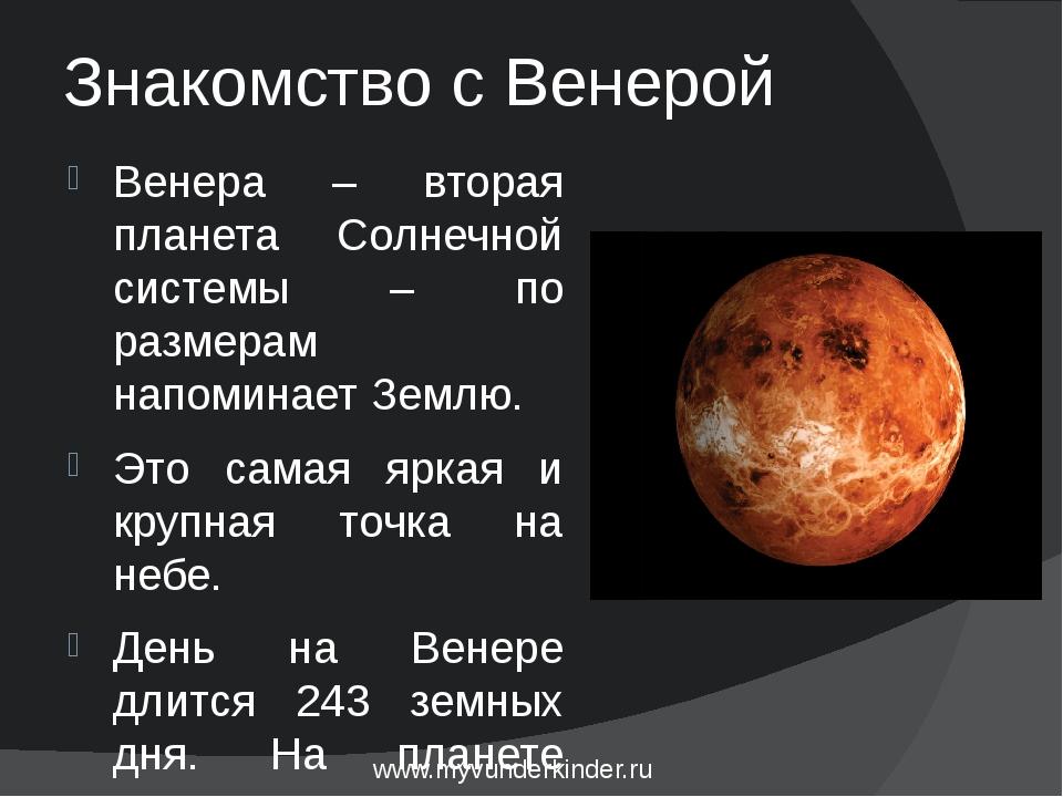 Знакомство с Венерой Венера – вторая планета Солнечной системы – по размерам...
