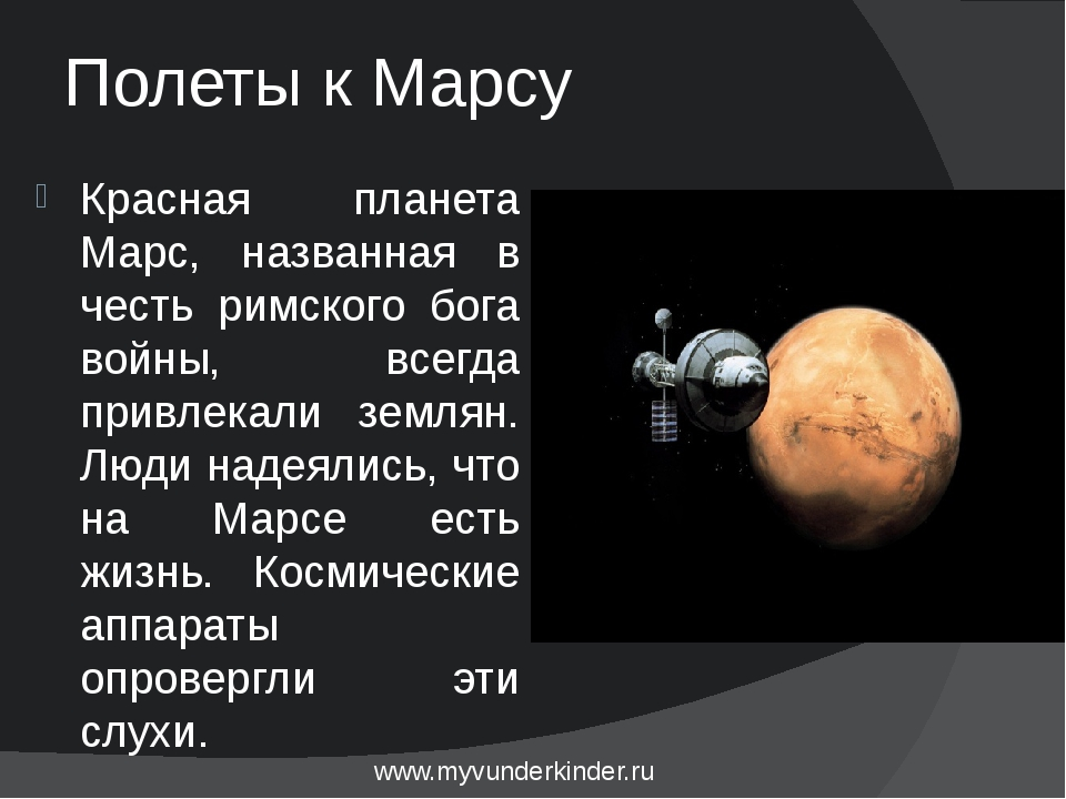 Полеты к Марсу Красная планета Марс, названная в честь римского бога войны, в...