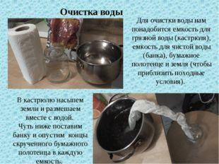 Очистка воды Для очистки воды нам понадобится емкость для грязной воды (кастр