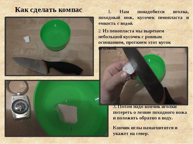 Как сделать компас 1. Нам понадобится иголка, походный нож, кусочек пенопласт...