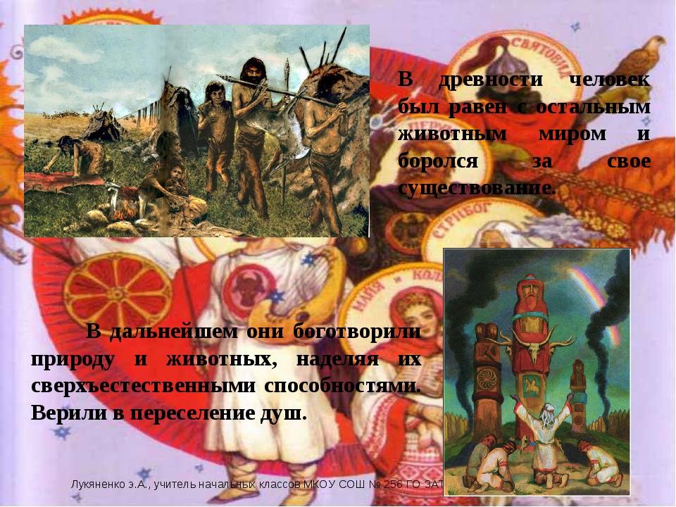 В древности человек был равен с остальным животным миром и боролся за свое су...