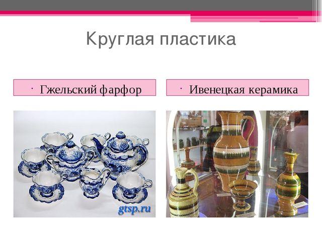 Круглая пластика Гжельский фарфор Ивенецкая керамика