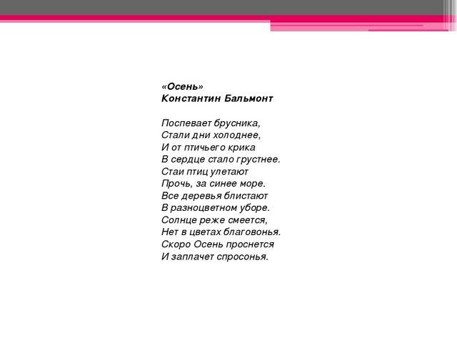«Осень» Константин Бальмонт Поспевает брусника, Стали дни холоднее, И от птич...