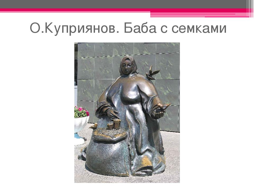О.Куприянов. Баба с семками