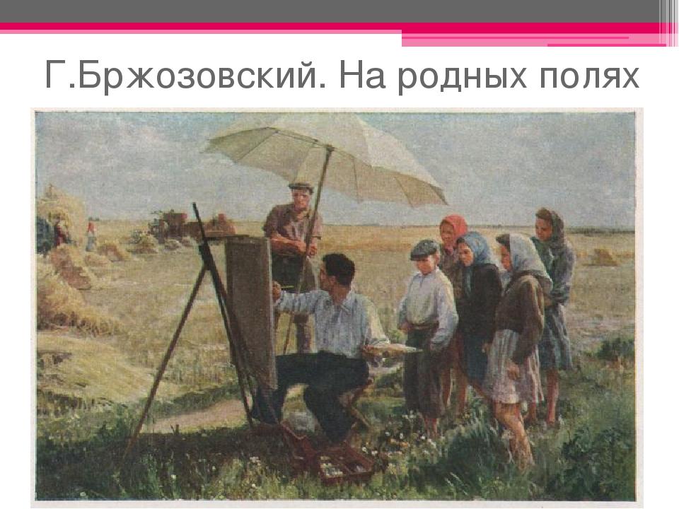 Г.Бржозовский. На родных полях