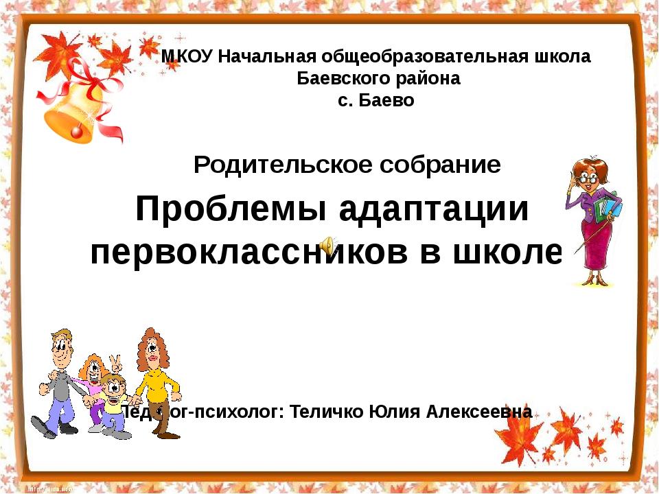 Проблемы адаптации первоклассников в школе. Родительское собрание МКОУ Началь...