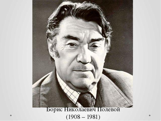 Борис Николаевич Полевой (1908 – 1981)