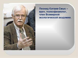 Леонид Китаев-Смык – врач, психофизиолог, член Всемирной экологической академ