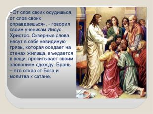 «От слов своих осудишься, от слов своих оправдаешься», - говорил своим ученик