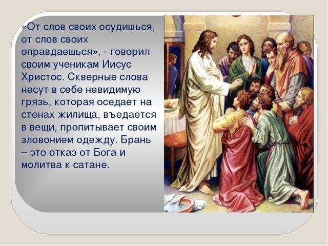 «От слов своих осудишься, от слов своих оправдаешься», - говорил своим ученик...