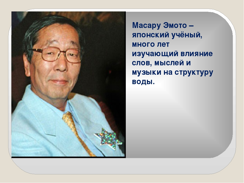 Масару Эмото – японский учёный, много лет изучающий влияние слов, мыслей и му...