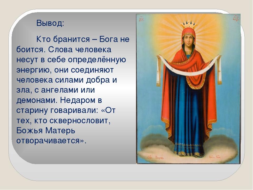 Вывод: Кто бранится – Бога не боится. Слова человека несут в себе определё...