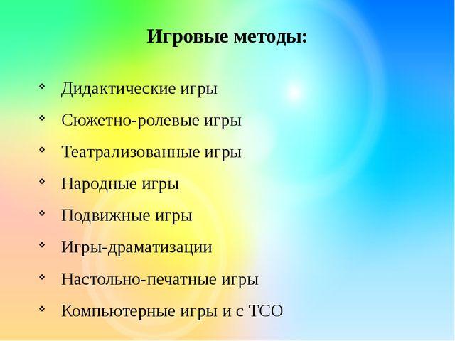 Игровые методы: Дидактические игры Сюжетно-ролевые игры Театрализованные игры...