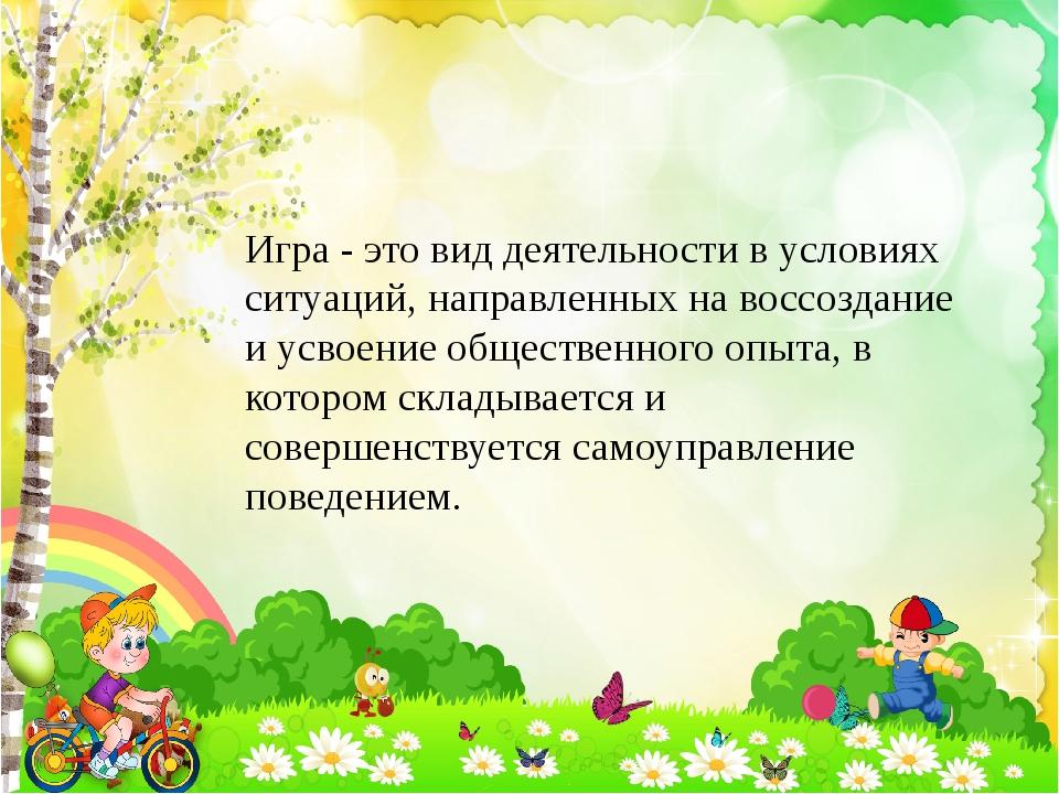 Игра - это вид деятельности в условиях ситуаций, направленных на воссоздание...