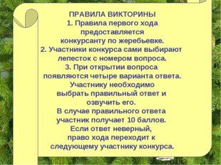 ПРАВИЛА ВИКТОРИНЫ 1. Правила первого хода предоставляется конкурсанту по жер