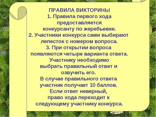 ПРАВИЛА ВИКТОРИНЫ 1. Правила первого хода предоставляется конкурсанту по жер...