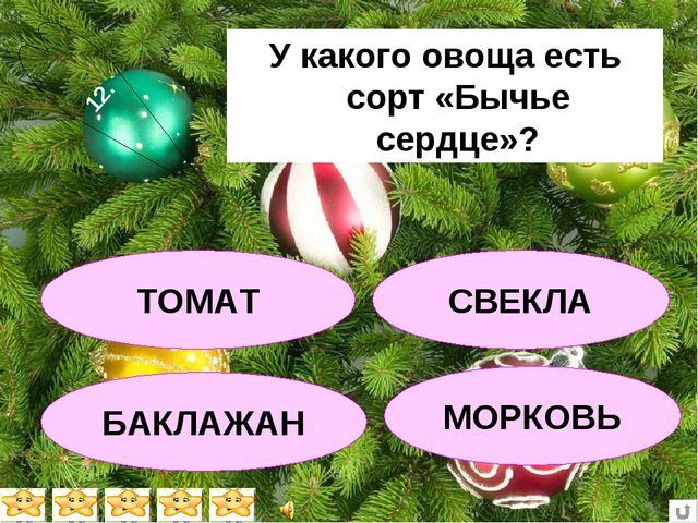 У какого овоща есть сорт «Бычье сердце»? ТОМАТ БАКЛАЖАН МОРКОВЬ СВЕКЛА 12.