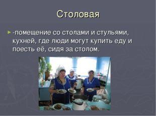 Столовая -помещение со столами и стульями, кухней, где люди могут купить еду