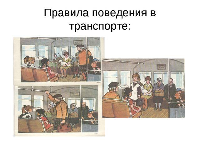Правила поведения в транспорте: