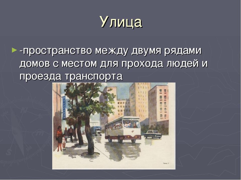 Улица -пространство между двумя рядами домов с местом для прохода людей и про...
