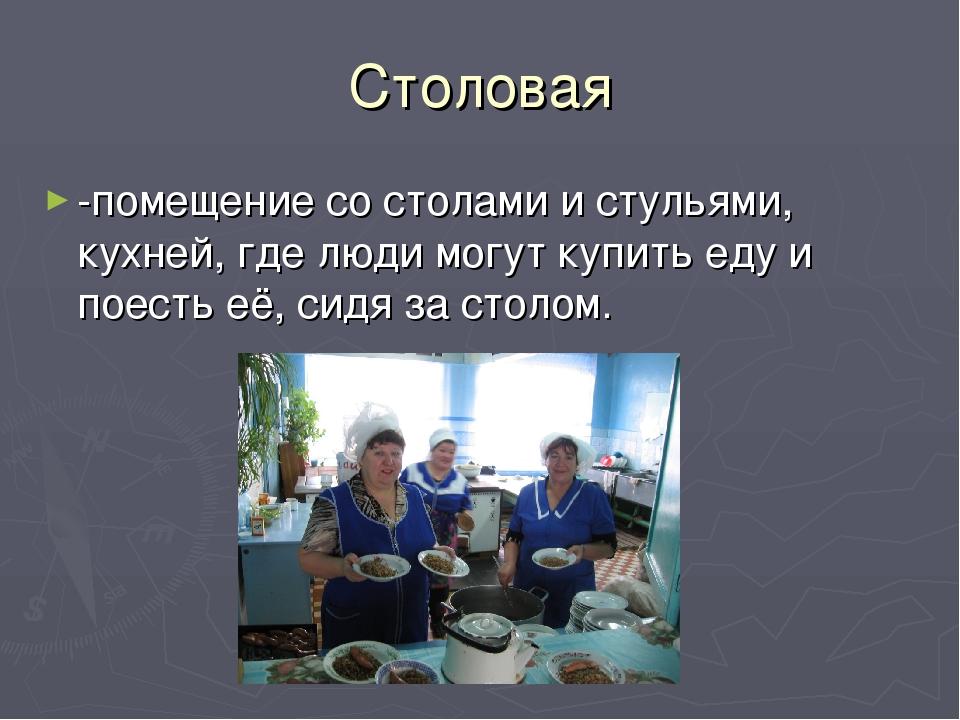 Столовая -помещение со столами и стульями, кухней, где люди могут купить еду...