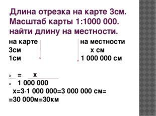 Длина отрезка на карте 3см. Масштаб карты 1:1000 000. найти длину на местност