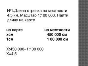 №1.Длина отрезка на местности 4,5 км. Масштаб 1:100 000. Найти длину на карте