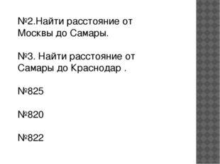№2.Найти расстояние от Москвы до Самары. №3. Найти расстояние от Самары до Кр