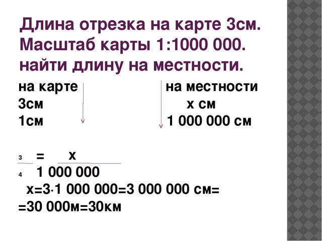 Длина отрезка на карте 3см. Масштаб карты 1:1000 000. найти длину на местност...
