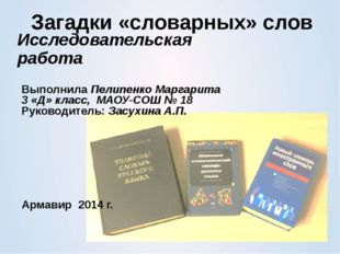 Исследовательская работа Выполнила Пелипенко Маргарита 3 «Д» класс, МАОУ-СОШ