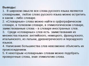 Выводы: 1. В широком смысле все слова русского языка являются словарными, люб