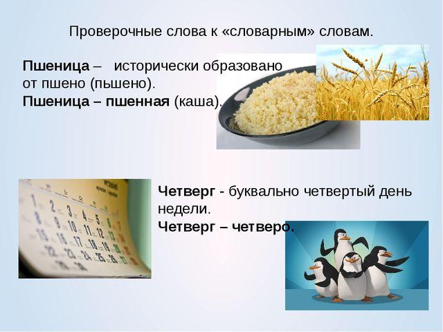 Пшеница – исторически образовано от пшено (пьшено). Пшеница – пшенная (каша)....
