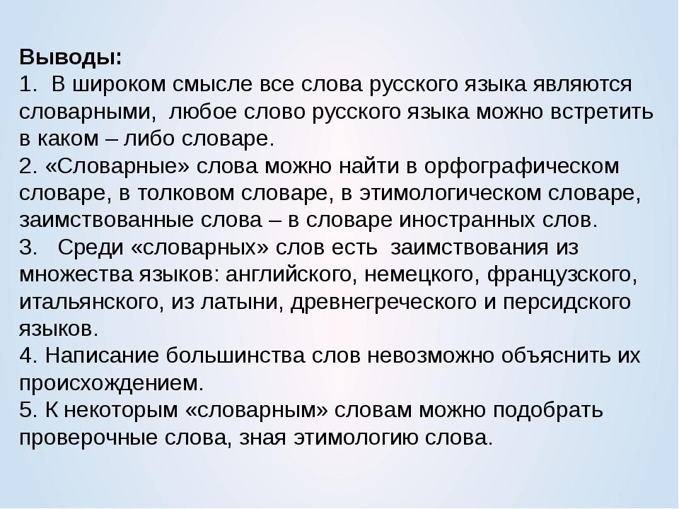 Выводы: 1. В широком смысле все слова русского языка являются словарными, люб...