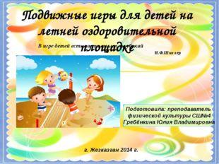 В игре детей есть часто смысл глубокий И.Ф.Шиллер Подвижные игры для детей на