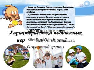 Click to add title in here Click to add title in here Игры не должны быть сли