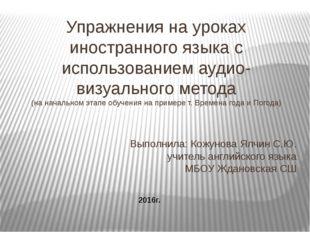 Выполнила: Кожунова Ялчин С.Ю. учитель английского языка МБОУ Ждановская СШ У