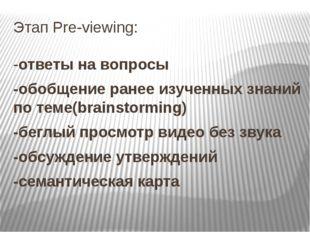 Этап Pre-viewing: -ответы на вопросы -обобщение ранее изученных знаний по тем